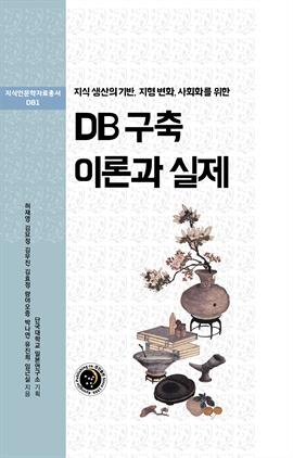 도서 이미지 - DB 구축 이론과 실제