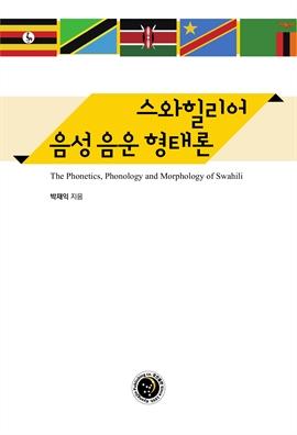 도서 이미지 - 스와힐리어 음성 음운 형태론