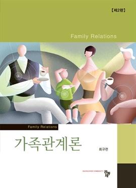 도서 이미지 - 가족관계론 2판