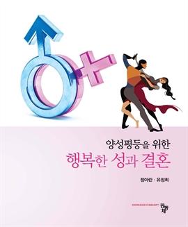 도서 이미지 - 양성평등을 위한 행복한 성과 결혼