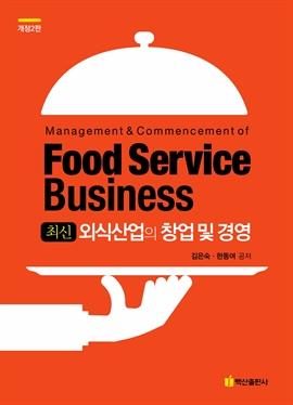 도서 이미지 - 최신 외식산업의 창업 및 경영 개정2판