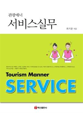 도서 이미지 - 관광매너 서비스실무