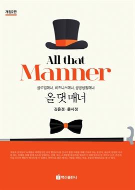 도서 이미지 - All that Manner(올 댓 매너) 개정2판