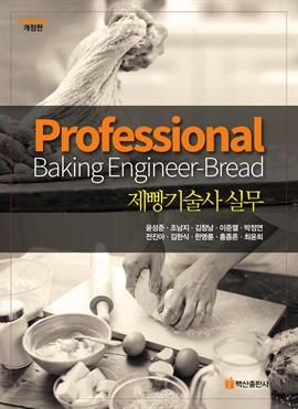 도서 이미지 - 제빵기술사 실무 개정판