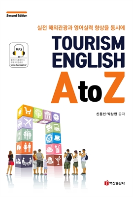 도서 이미지 - Tourism English A to Z 2판