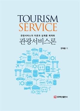 도서 이미지 - 관광서비스론