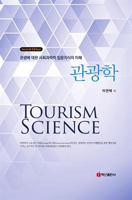 도서 이미지 - 관광학 (관광에 대한 사회과학적 입문지식의 이해) 2판