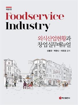 도서 이미지 - 외식산업현황과 창업실무매뉴얼 개정판 2판