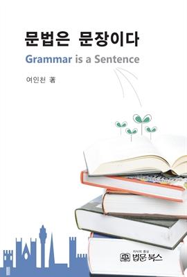 도서 이미지 - 문법은 문장이다