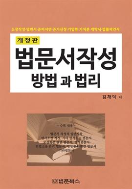 도서 이미지 - (개정판)법문서작성 방법과 법리