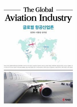 도서 이미지 - 글로벌 항공산업론