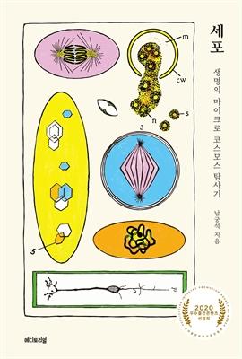 도서 이미지 - 세포, 생명의 마이크로 코스모스 탐사기