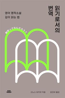 도서 이미지 - 읽기로서의 번역