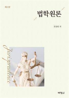 도서 이미지 - 법학원론(제2판)
