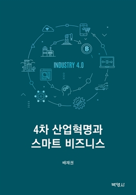 도서 이미지 - 4차산업혁명과 스마트 비즈니스