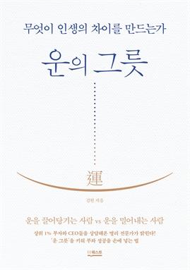 도서 이미지 - 운의 그릇