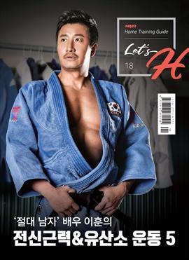 도서 이미지 - Lets H - 전신 근력&유산소 운동 18호