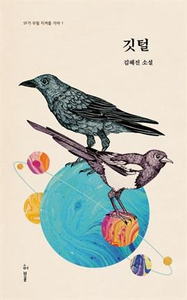 도서 이미지 - 깃털