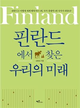 도서 이미지 - 핀란드에서 찾은 우리의 미래