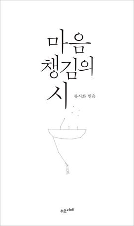 도서 이미지 - 마음챙김의 시