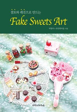 도서 이미지 - Fake Sweets Art