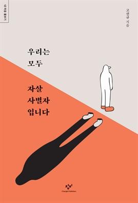 도서 이미지 - 우리는 모두 자살 사별자입니다