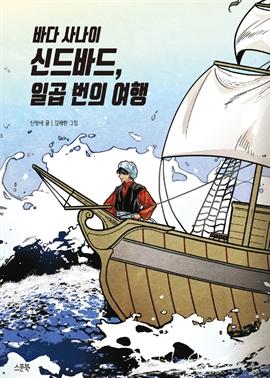 도서 이미지 - 바다 사나이 신드바드, 일곱 번의 여행