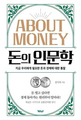 도서 이미지 - 돈의 인문학