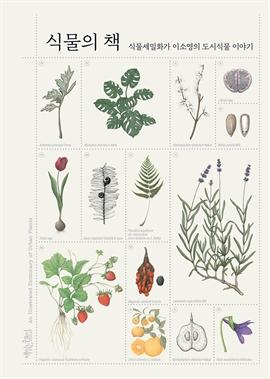도서 이미지 - 식물의 책