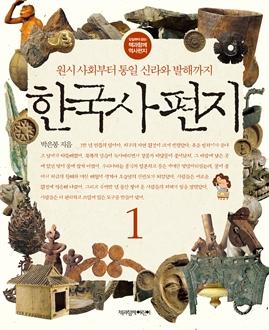 도서 이미지 - 한국사 편지 1
