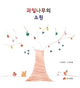 도서 이미지 - 과일나무의 소원