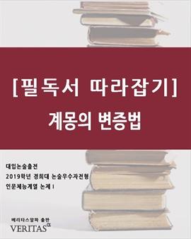 도서 이미지 - [필독서 따라잡기]계몽의 변증법 - 야만으로 후퇴하는 현대