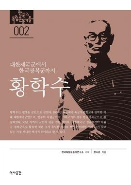 도서 이미지 - 황학수 : 대한제국군에서 한국광복군까지 황학수의 독립운동