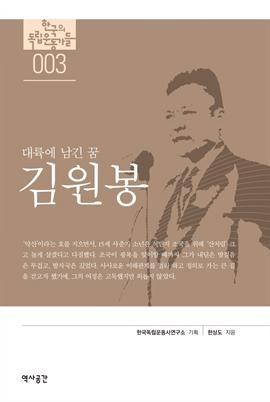 도서 이미지 - 김원봉 : 대륙에 남긴 꿈 김원봉의 항일역정과 삶