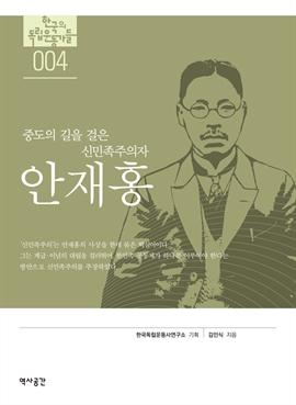 도서 이미지 - 안재홍 : 중도의 길을 걸은 신민족주의자 안재홍의 생각과 삶