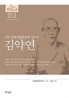 도서 이미지 - 김약연 : 간도 민족독립운동의 지도자 김약연