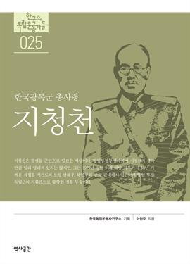 도서 이미지 - 지청천 : 한국광복군 총사령 지청천