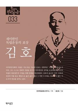 도서 이미지 - 김호 : 재미한인 독립운동의 표상 김호