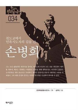 도서 이미지 - 손병희 : 천도교에서 민족지도자의 길을 간 손병희