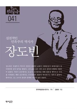도서 이미지 - 장도빈 : 실천적인 민족주의 역사가 장도빈