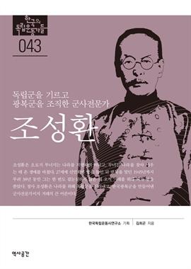 도서 이미지 - 조성환 : 독립군을 기르고 광복군을 조직한 군사전문가 조성환