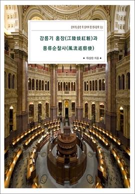 도서 이미지 - 강릉기 홍장(江陵妓紅粧)과 풍류순찰사(風流巡察使)