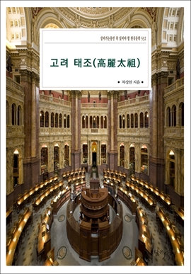 도서 이미지 - 고려 태조(高麗太祖)