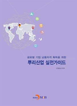 도서 이미지 - (글로벌기업 납품자격 획득을 위한) 뿌리산업 실전가이드