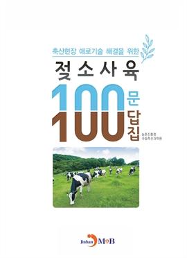 도서 이미지 - (축산현장 애로기술 해결을 위한) 젖소사육 100문 100답집