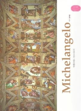 도서 이미지 - Michelangelo(미켈란젤로 부오나로티) 미켈란젤로 부오나로티