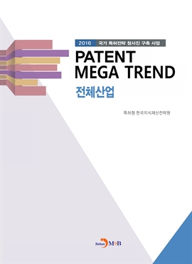 도서 이미지 - Patent Mega Trend 전체산업