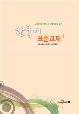 도서 이미지 - 고용허가제 한국어능력시험을 위한 한국어 표준교재. 1