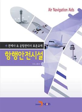 도서 이미지 - 관제사 & 운항관리사 표준교재 항행안전시설
