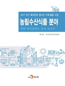 도서 이미지 - 농림수산식품 분야 특허 메가트렌드 분석 보고서 2017